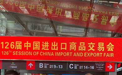 The-126th-Canton-Fair.jpg